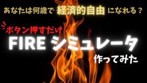 【何歳で自由になれる?】超シンプル!FIREシミュレータ【必要な投資額は?】