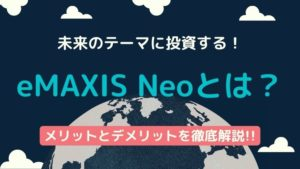 eMAXIS Neoのメリットとデメリットは?隠れた危険性もご紹介【eMAXIS Slimとの違いは?】