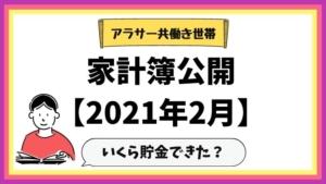 【2021年2月】共働き子なし夫婦の家計簿を初公開!アラサー共働きの家計内訳とは?